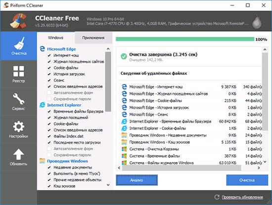 Очистка диска в CCleaner завершена