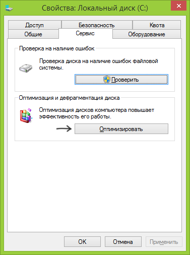 Дефрагментация диска Windows