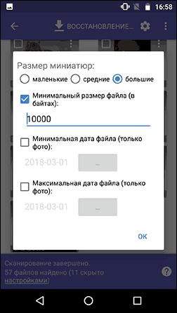 Настройки приложения DiskDigger