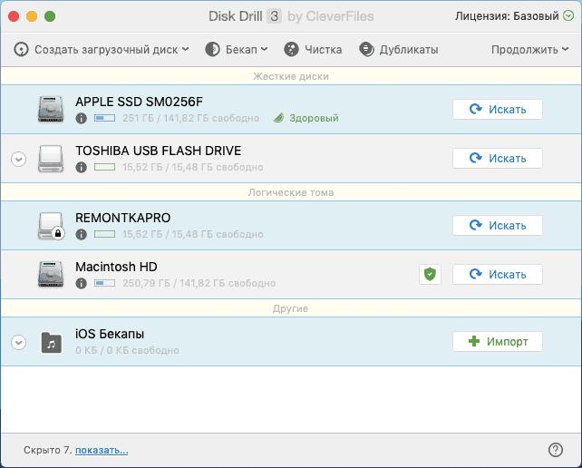 Восстановление данных в Disk Drill для Mac OS