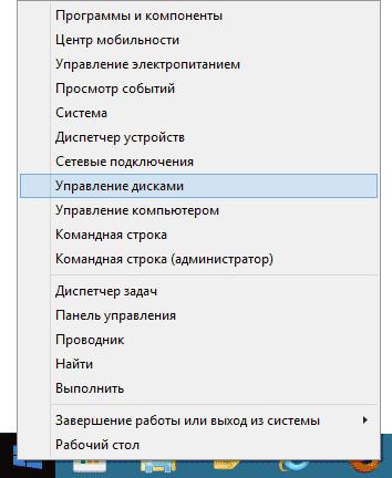 Запуск управления дисками в Windows 8.1