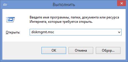 """Запуск управления дисками с помощью """"Выполнить"""""""