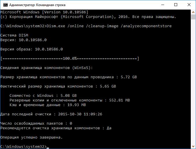 Проверка необходимости очистки WinSxS