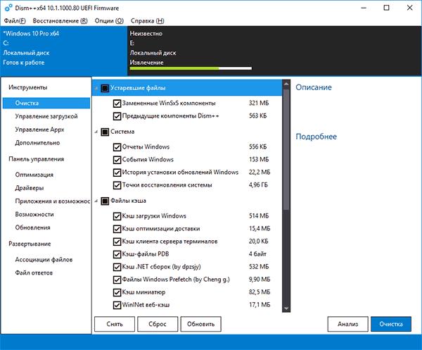 Очистка Windows в Dism++