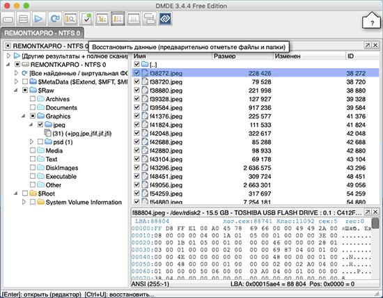 Восстановленные данные в DMDE для Mac