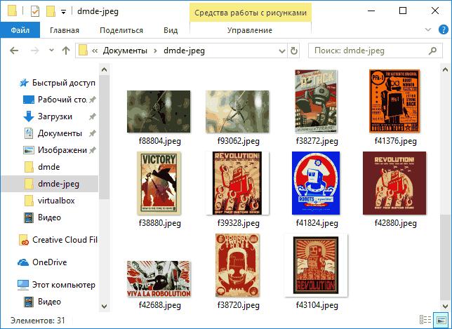 Файлы восстановленные в программе DMDE