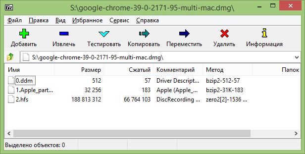 Открытие файла DMG в 7-Zip