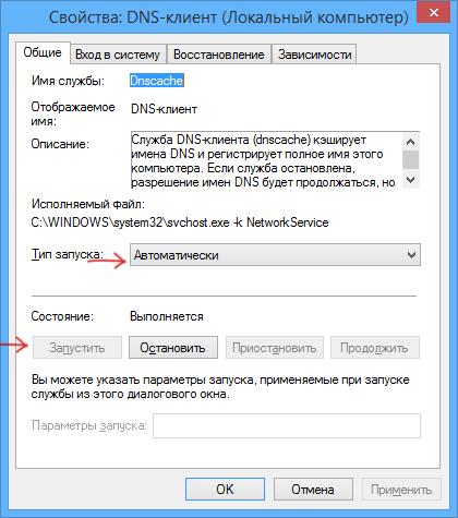 Правильные параметры службы DNS-клиент