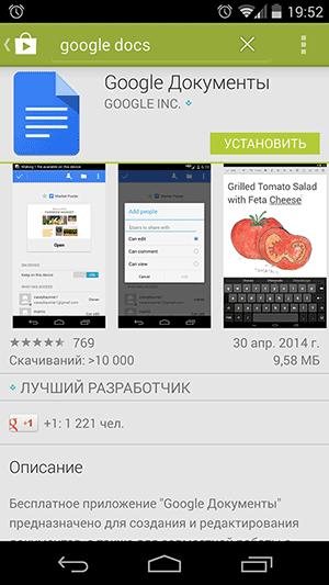 Приложение Документы в Google Play