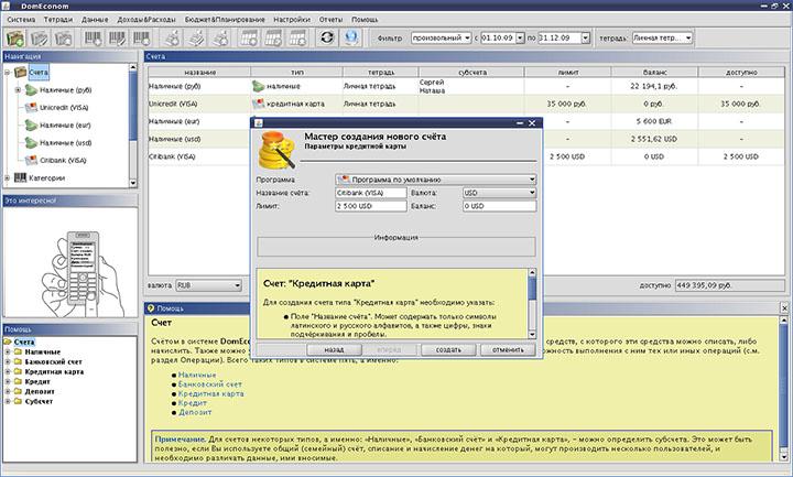 Скриншот программы DomEconom