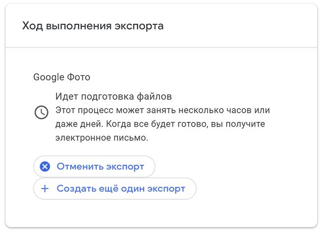 Yuklab olish uchun Google Photos zaxira qilish jarayoni