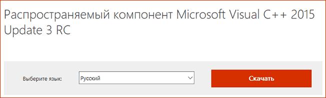 Скачать api-ms-win-crt-runtime-l1-1-0.dll с официального сайта