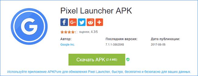 Скачать APK на apkpure