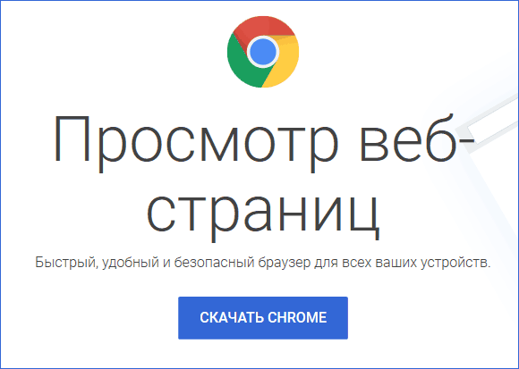 Chrome Télécharger Google et installer