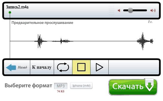 Сохранение обрезанной песни в Audiorez