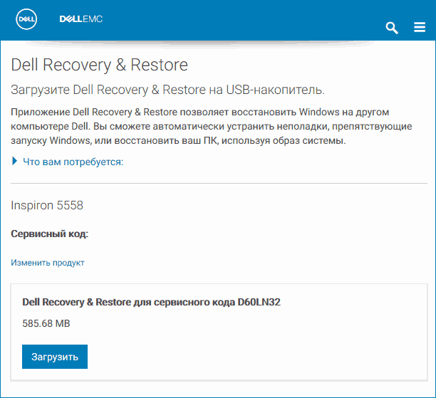 Скачать утилиту Dell Recovery and Restore