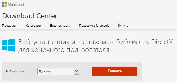 Загрузка установщика DirectX с сайта Microsoft
