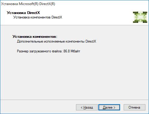 Скачать DirectX с официального сайта