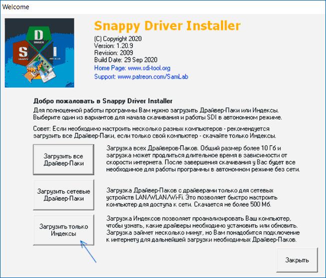 Загрузить индексы драйверов в Snappy Driver Installer