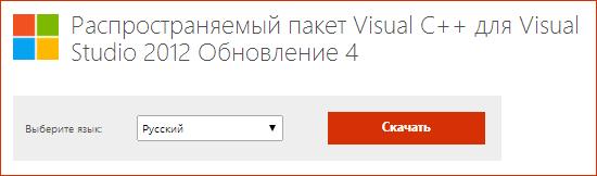 Загрузка компонентов Visual C++ с сайта Microsoft