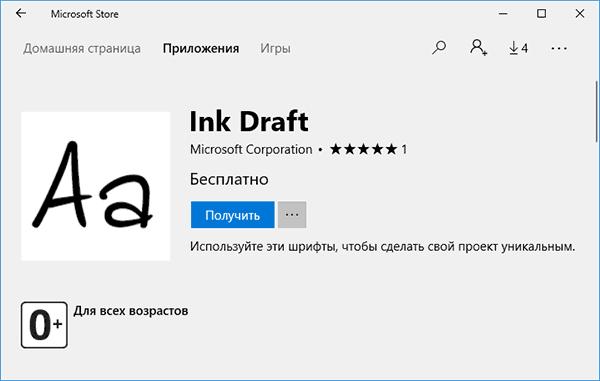 Скачать шрифт из магазина Windows 10