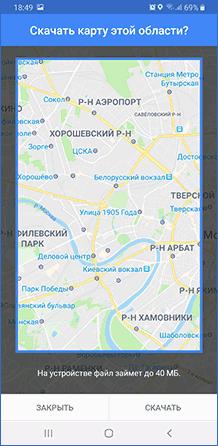 Скачать карты Google оффлайн