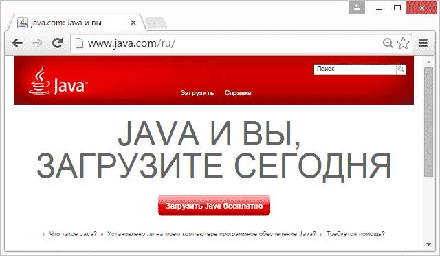 Скачать плагин Java