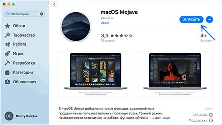 Скачать установщик MacOS Mojave