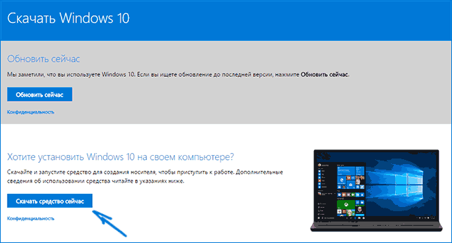 Media creation tool offline? Solved windows 10 forums.