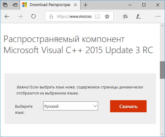 Скачать распространяемые компоненты Visual C++ 2015