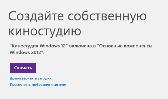 Скачать Windows Movie Maker с сайта Microsoft
