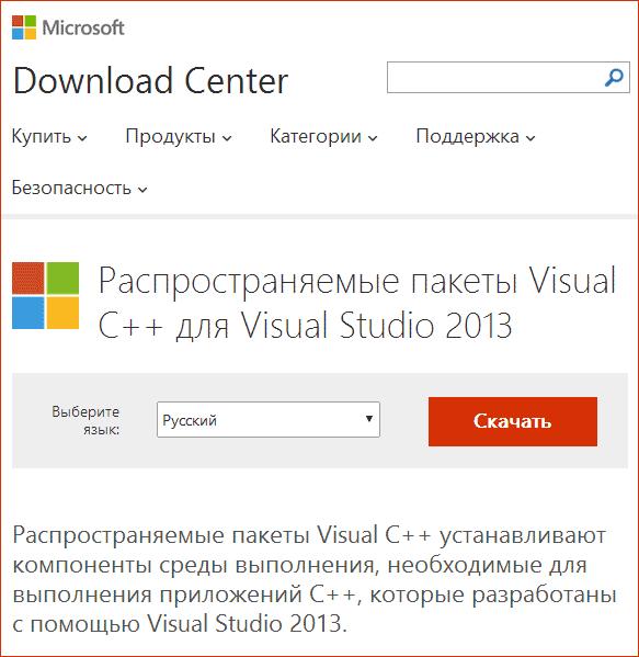Скачать msvcp120.dll с официального сайта