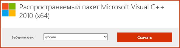 Скачать оригинальный msvcr100.dll
