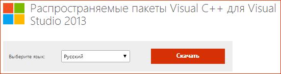 Загрузка файла msvcr120.dll с сайта Microsoft