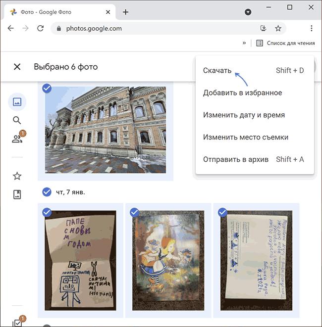 Google -dan ba'zi rasmlarni yuklab oling