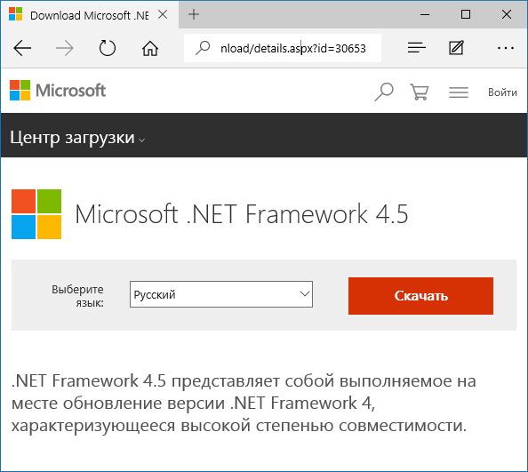 Скачать .Net Framework 4.5