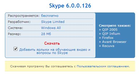Бесплатные программы без регистрации скачать news windows скачать программу
