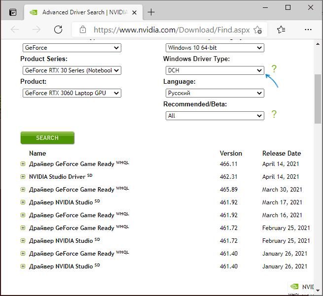 Скачать DCH или Standard драйвер NVIDIA
