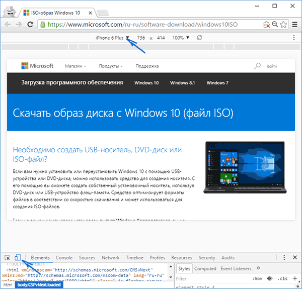 Скачать ISO Windows 10 в Chrome