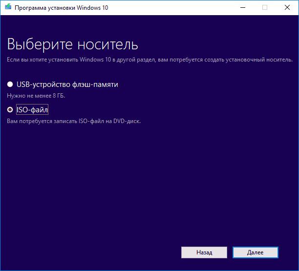 Скачать ISO Windows 10