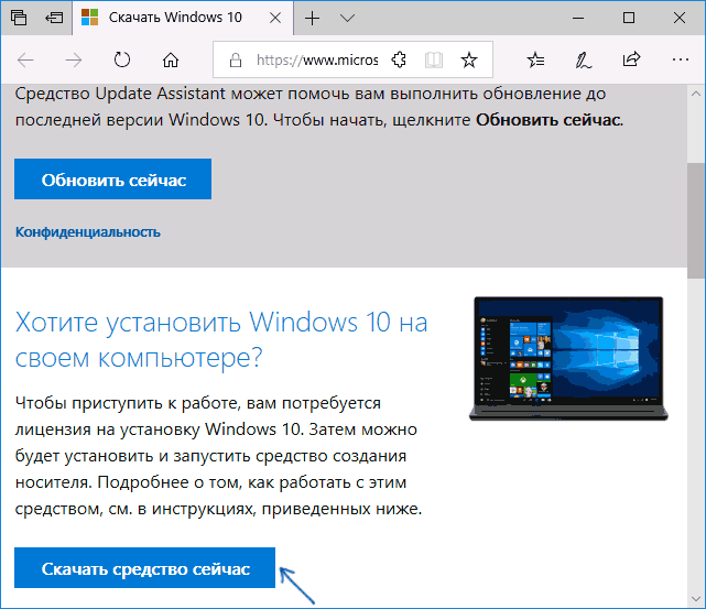 Скачать последнюю версию Windows 10 Media Creation Tool