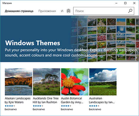 Скачать темы оформления Windows 10 из магазина