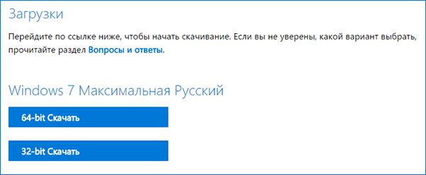 Скачать ISO Windows 7