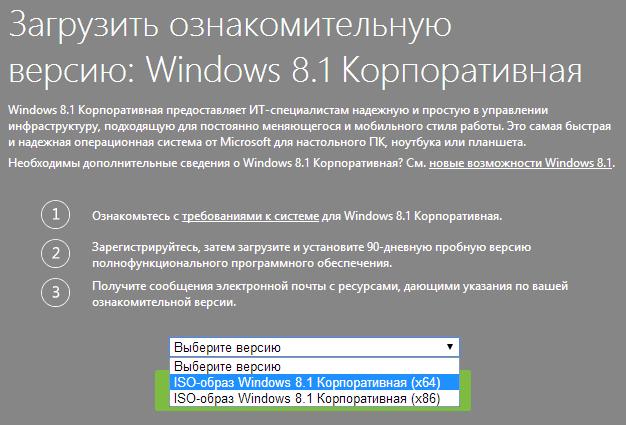 Скачать Windows 8.1 с TechNet
