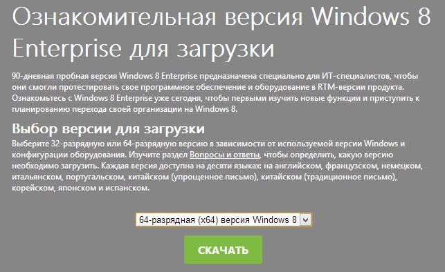 Загрузка Windows 8 Enterprise с официального сайта