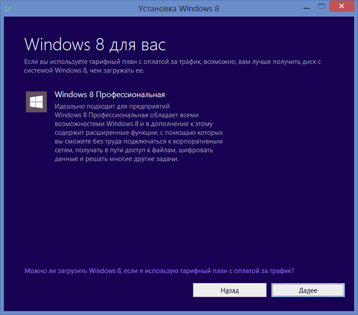 Подтверждение загрузки Windows 8