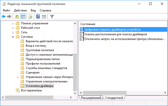 Как отключить проверку подписи драйверов windows 10.