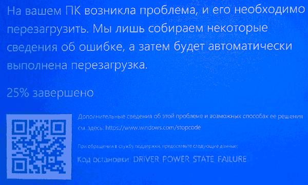 Ошибка DRIVER_POWER_STATE_FAILURE