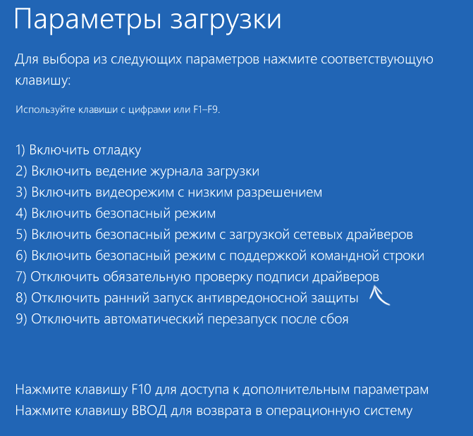Отключение цифровой подписи драйверов windows 10.
