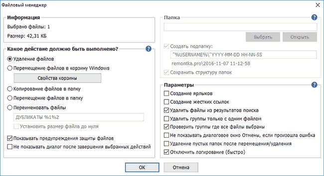 Опции удаления дубликатов в AllDup